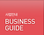 사업안내 BUSINESS GUIDE